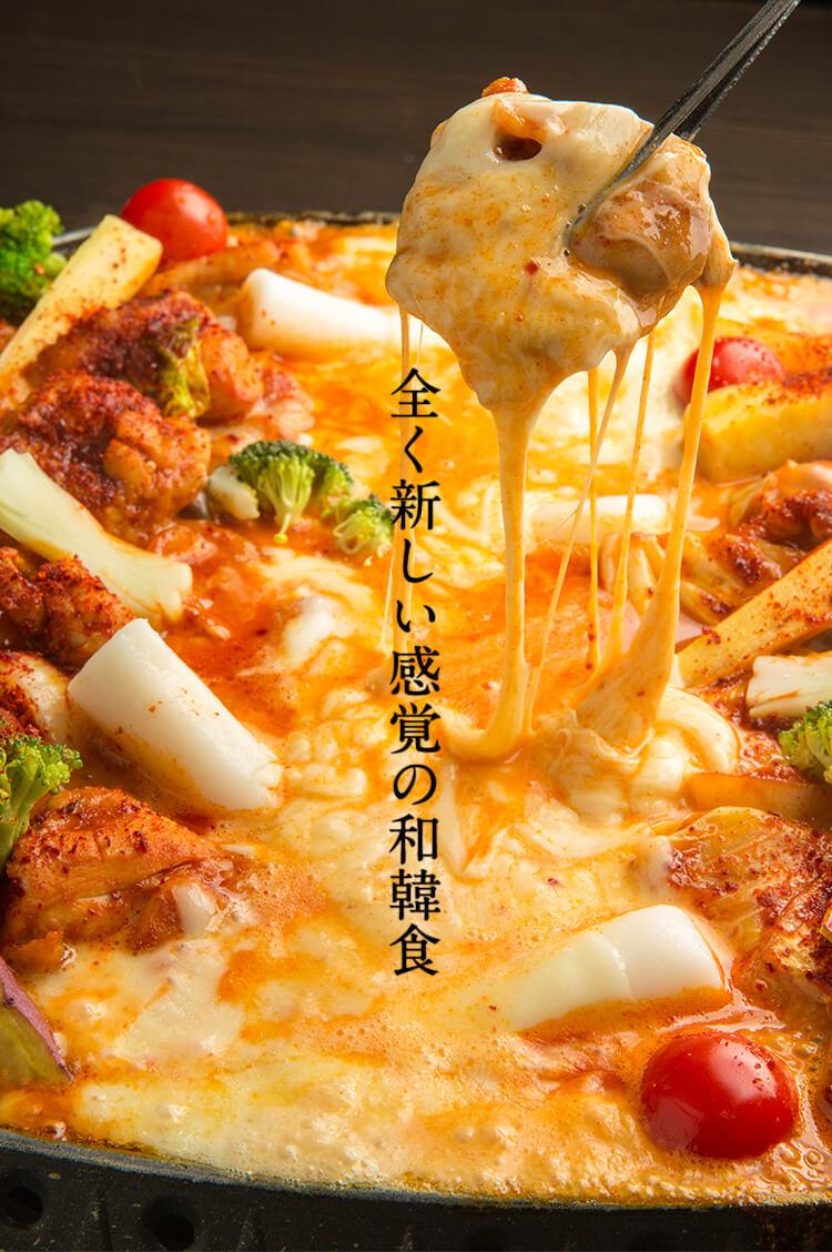 和韓食 わらいや 全く新しい感覚の和韓食